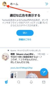 Twitter Android ホーム