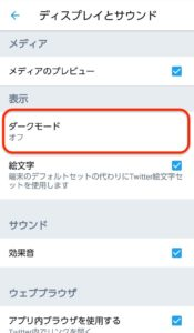 Twitter Android ディスプレイとサウンド
