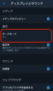 Twitter Android ダークモードオン