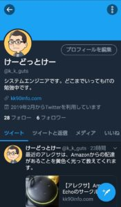 Twitter Android ダークモードプロフィール