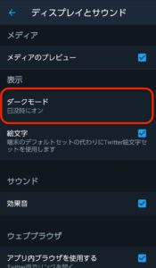 Twitter Android 日没時
