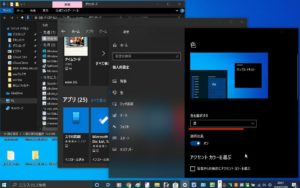 Windows色モード 全部黒