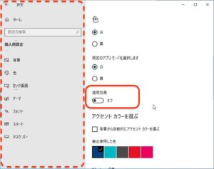 Windows色モード OFF