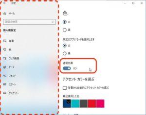 Windows色モード 透明ON