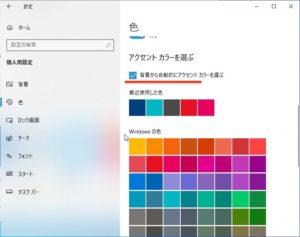 Windows色モード アクセントカラー