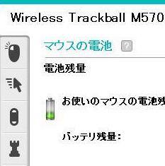 マウス「Wireless Trackball M570」をカスタマイズ!ロジクールSetPointを使う(アプリ使用その2編)