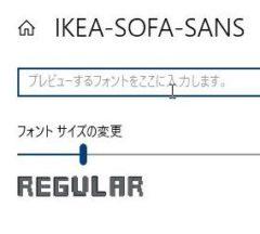 インストールしたイケアの無料フォント「Soffa Sans」を「フォント」設定からプレビュー確認する
