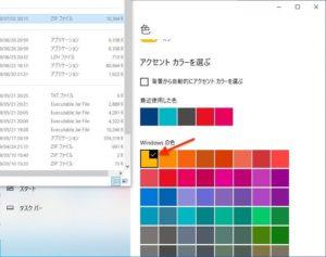 Windows色モード アクセントカラー選択