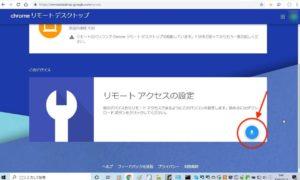 Chromeリモートデスクトップ リモートアクセスの設定