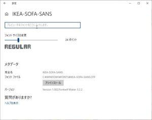 Soffa Sans 1つを開く