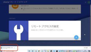 Chromeリモートデスクトップ ダウンロード中