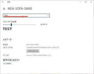 Soffa Sans 文字入力