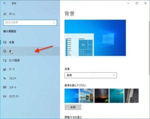 Windows色モード 色