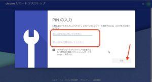 Chromeリモートデスクトップ PIN