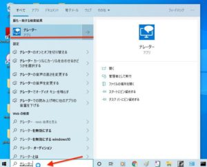Windowsナレーター 検索