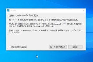 Windowsナレーター 説明