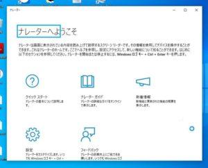 Windowsナレーター 起動