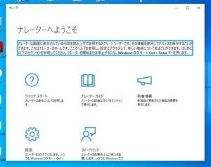 Windowsナレーター 青い囲み