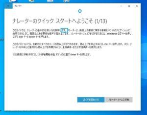 Windowsナレーター クイックスタート