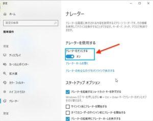 Windowsナレーター 設定