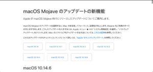 Mojave 10.14.6 アップデート新機能