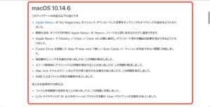 Mojave 10.14.6 説明サイト