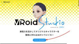 Vroid Studio v0.7.0 サイト