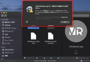 VRoidStudio-v0.7.1-mac 初回起動