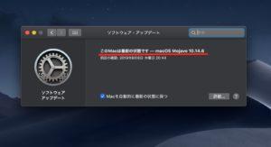Mojave10.14.6 追加 アップデート後