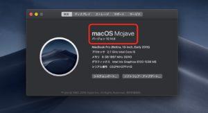 Mojave10.14.6 追加 バージョン確認