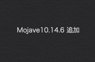 【Mac】Mojave 10.14.6の追加アップデートを行う