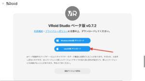 Vroid Studio v0.7.2 ダウンロード