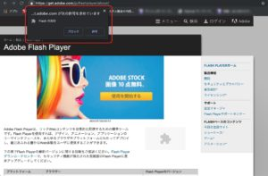 Chrome 76Flash サイト開く