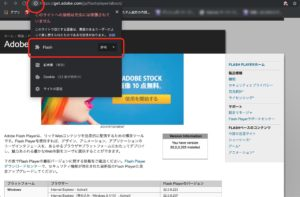 Chrome 67 Flash 許可