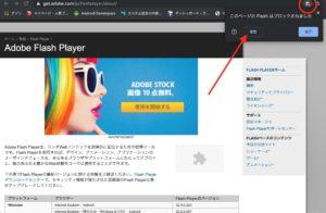 Chrome 76 Flash Flash管理