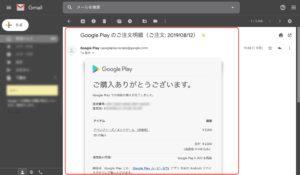 GooglePlay映画&テレビ メール