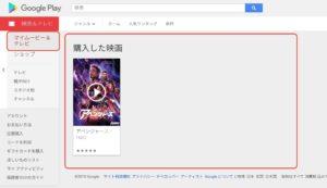 GooglePlay映画&テレビ 購入後