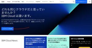 IBM Cloud サイト開く