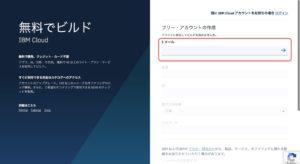 IBM Cloud メールアドレス