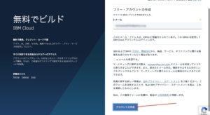 IBM Cloud 登録