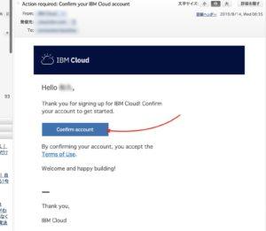 IBM Cloud メール