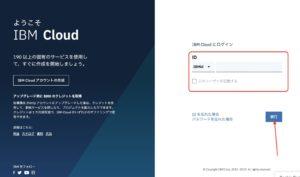 IBM Cloud ログイン