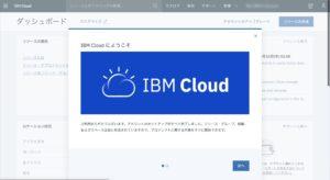 IBM Cloud ログイン後