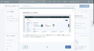 IBM Cloud ウィンドウ2