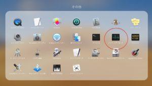 Mac仮想記憶 モニタ