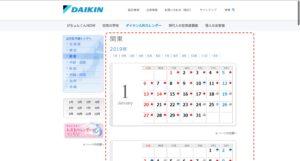 ダイキンお天気予測 カレンダー