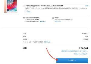 Apple認定整備済製品 バッグ内容下