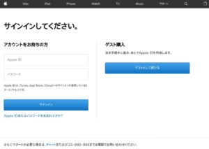 Apple認定整備済製品 サインイン