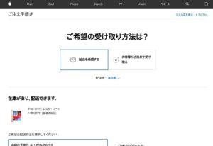 Apple認定整備済製品 受け取り方法