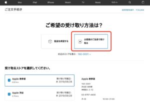 Apple認定整備済製品 店舗一覧
